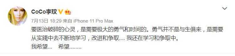 李玟在微博沮丧发文,引起网友关注。(图/微博 )