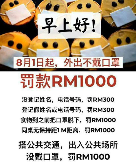 网传消息指,用餐前把口罩脱下会罚1000令吉。