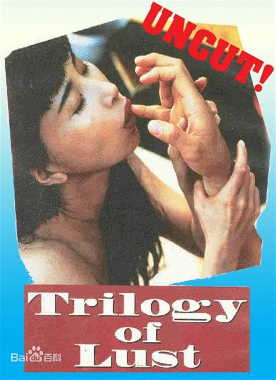"""三级片艳星李华月25年前在《血恋》里已是""""玩鳝""""第一把交椅。"""