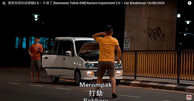 """黄明志新影片内容从""""车子抛锚求助""""演变成""""亮刀抢劫""""事件。"""