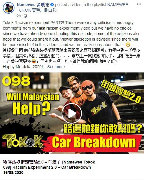 黄明志上传影片时,表示已料到网民会骂得更惨。