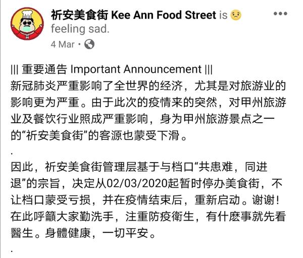 工委会今年2020年3月透过面子书专页宣布暂时关闭的消息后,迄今没任何动静。