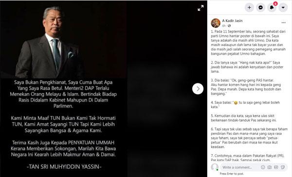 一名巫统好友分享一个来自伊党的海报,海报内容源自首相丹斯里慕尤丁的倾述,并要求卡迪耶欣评论伊党的立场。