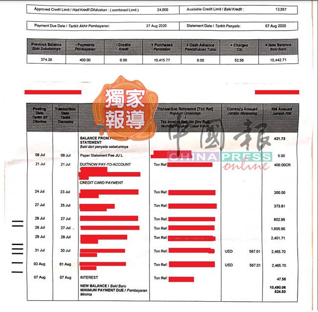 事主在缴付信用卡债务时,发现信用卡被人盗刷约1万令吉,但他却没收到任何交易提醒信息。