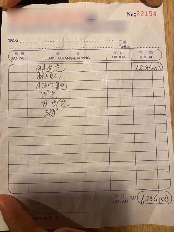 食客3桌人在自带鱼虾下,仍要付上1286令吉的餐食费用,让他们咋舌不已。