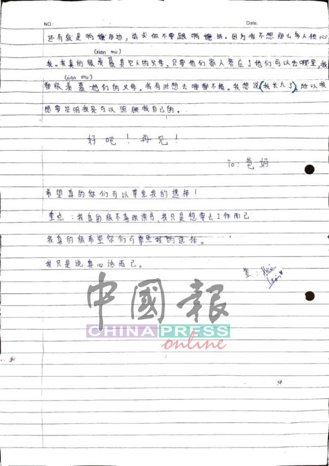 呂凱怡的家書申訴家人對她的不理解,也流露出她對自由的極度響往。