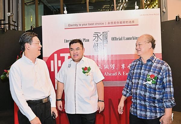 前首相政治秘书拿督王乃志(左起)、拿督罗国文及马华副总会长拿督斯里姚长禄,于2017年一起见证永恆生命计划的推出。