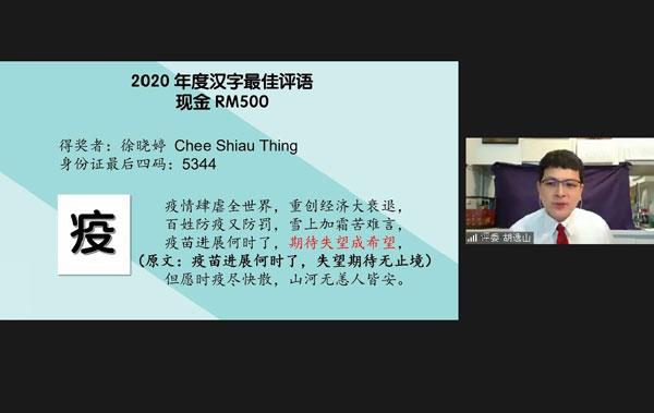 胡逸山揭晓年度汉字最佳评语的得奖者及评语。