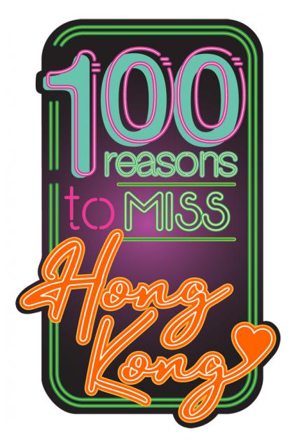 香港旅游局带给你100个对香港念念不忘的理由。