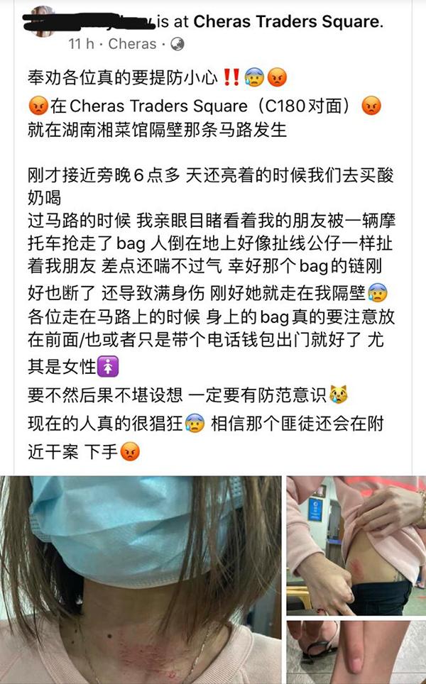 受害者友人把伤者的伤势照和被掠夺的过程上传到面子书,呼吁网友们提防。