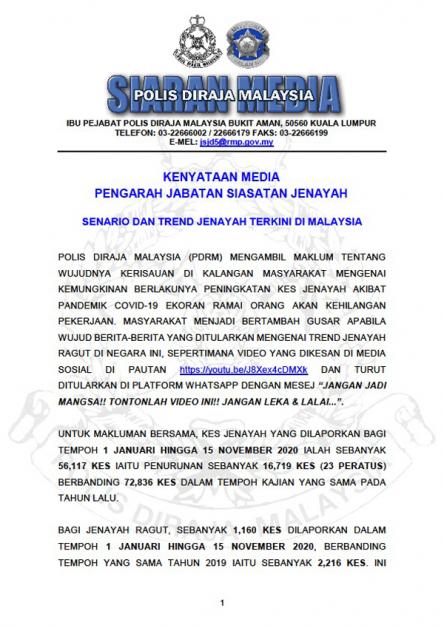 警方发布文告驳斥罪案率上升的传言,也提醒民众不要发布不实内容。