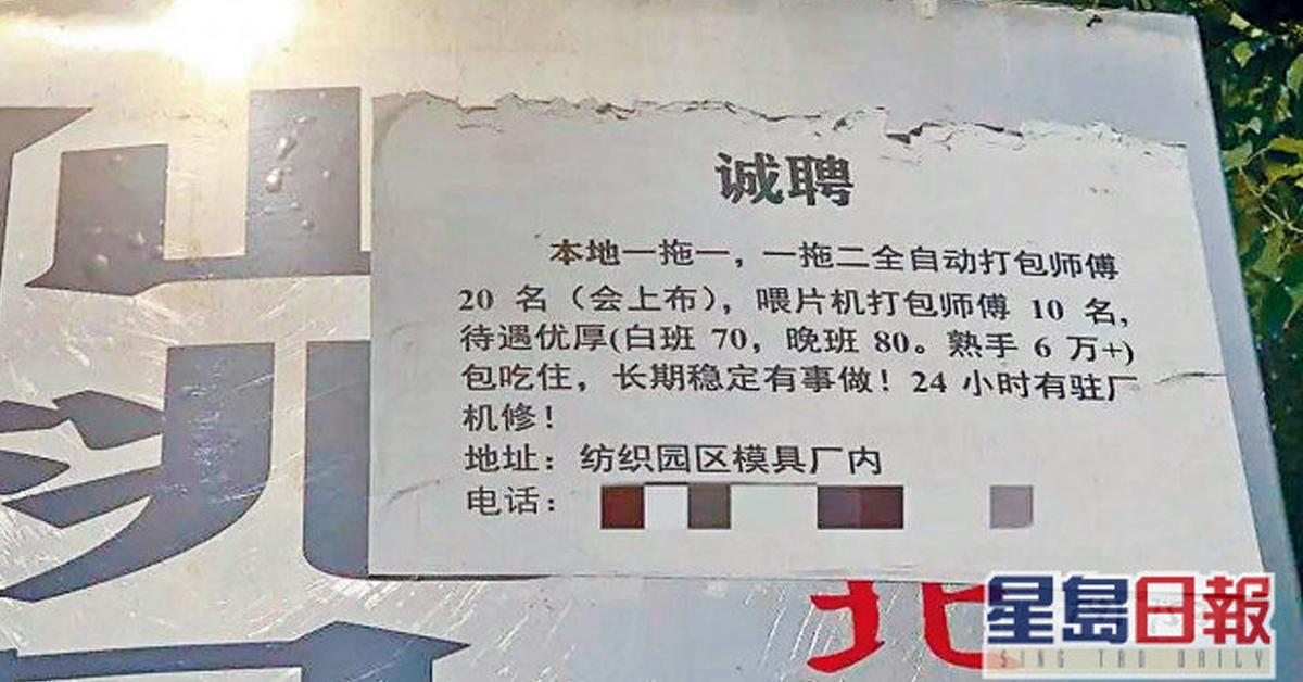 仙桃口罩厂的招工启事,熟手工人开价6万元人民币。