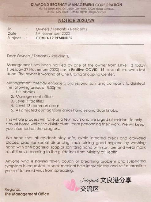 网络流传一张照片,隆市 Diamond Regency公寓有一名业主确诊感染病毒。
