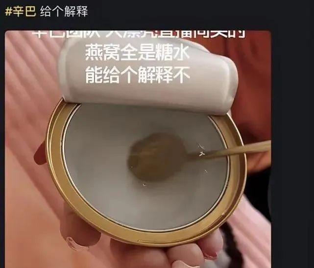王海质疑燕窝是糖水。