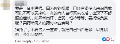 某中医师在颜江瀚影片底下留言,提醒网民不要以身试药。