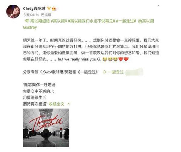 近日以《乘风破浪的姐姐》暴红的袁咏琳,特地挪出1天飞到上海录音。