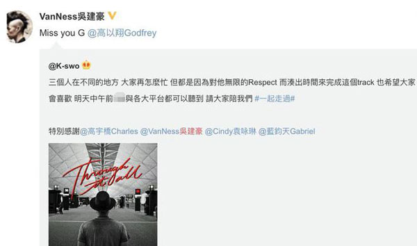 吴建豪分享新歌也表达对高以翔的思念。