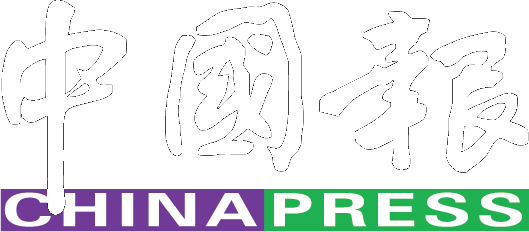 中国报 ChinaPress