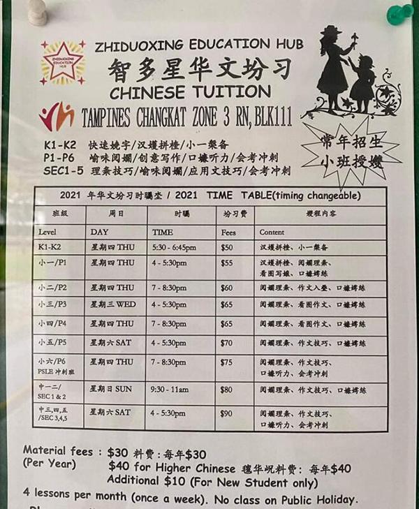 """淡滨尼区出现满是生僻字的华文补习中心宣传告示。(取自""""新加破华文""""面子书)"""