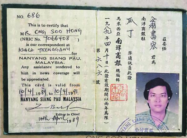 """张木钦于1987年5月22日亲笔发函委任作者翁书宏为驻瓜丁区""""全职通讯员"""",函中可见张总字体工整有力,字如其人,正直正义。"""