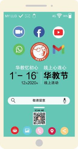 华教节活动海报。