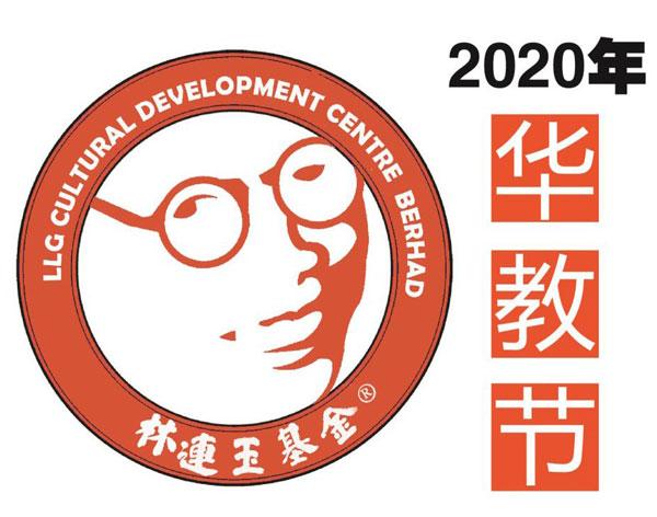 林连玉基金的华教节今年将改为线上形式进行。