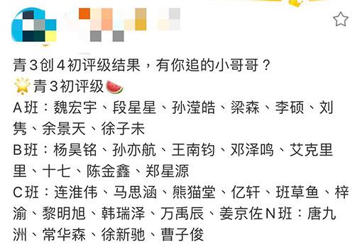 网传刘隽录完初评级舞台后,被导师们选进A班。