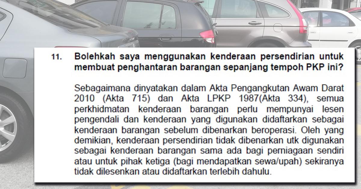 交通部:不能在管制令期间用私家车送货。