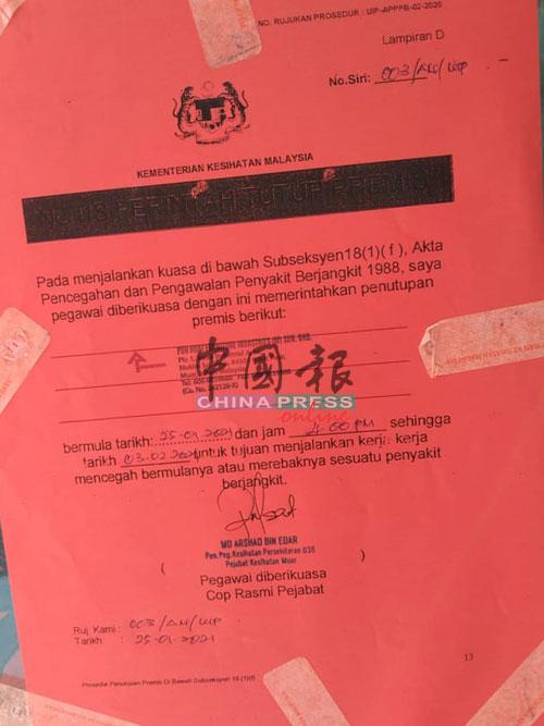 卫生局勒令相关涉及家具厂从25日关闭至2月3日。