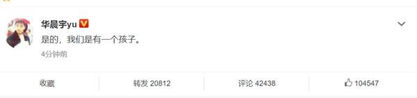 华晨宇发文承认与张碧晨有一个孩子。