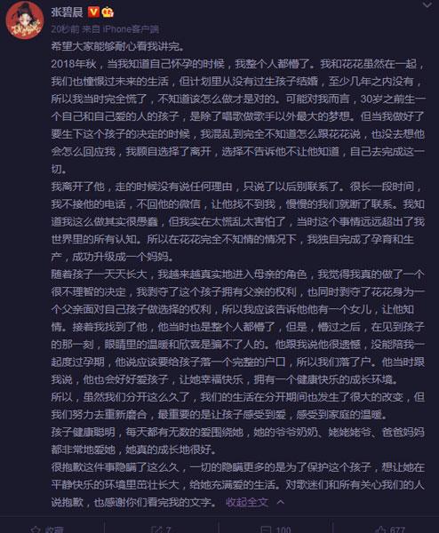 张碧晨发文认了已当妈。