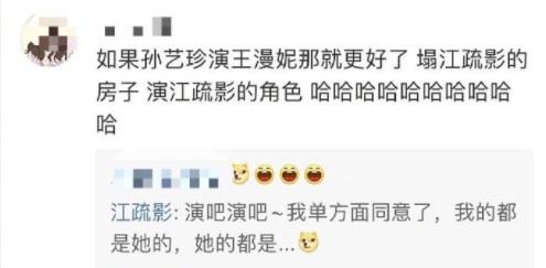 网友点名孙艺珍演王漫妮,竟钓出江疏影本人回应。