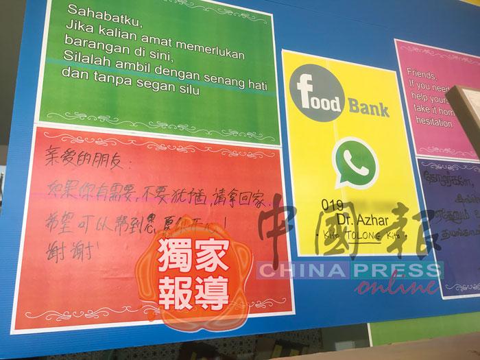 诊所外贴上食物银行WhatsApp号码,有需要帮忙的民众可联络 。