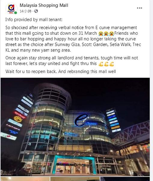 网民在面子书上贴文,指租户收到通知,该广场即将于3月31日结束营业。