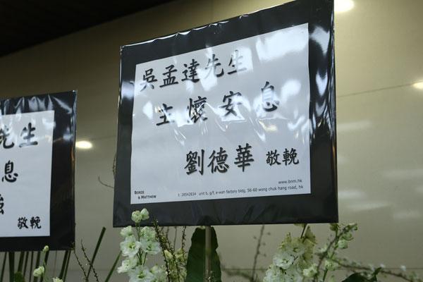 刘德华花圈。(图:HK01)