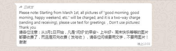 WhatsApp群组流传3月1日起发送和收到问候图片要征收费用。