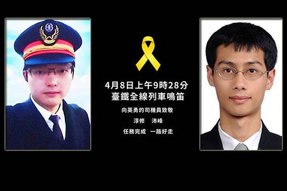 台铁周三宣布,周四上午9点28分将全线鸣笛,向英勇的司机袁淳修(左)、助理司机江沛峰(右)致敬。