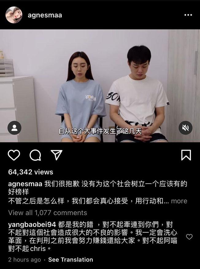 杨宝贝现身留言,指很抱歉牵连到Agnes和Chris,并指在判刑前会努力赚钱还给大家。