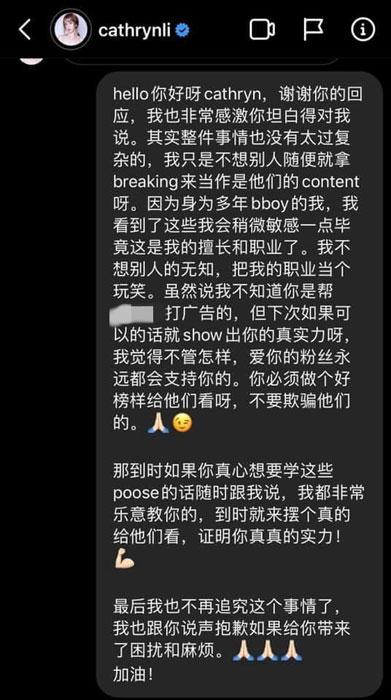 岑志力回应李元玲,表示自己不想他人拿自己的专业和职业当成玩笑。