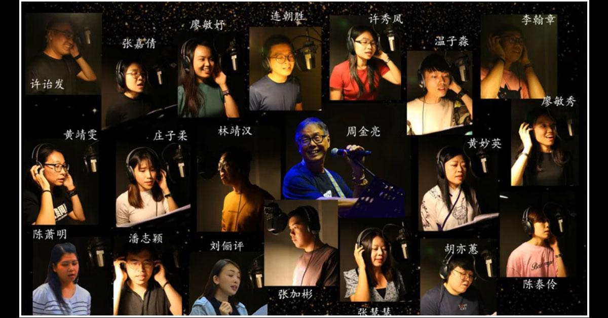 """《老师""""疫""""难忘》是由19名教师的集体创作和演唱。"""