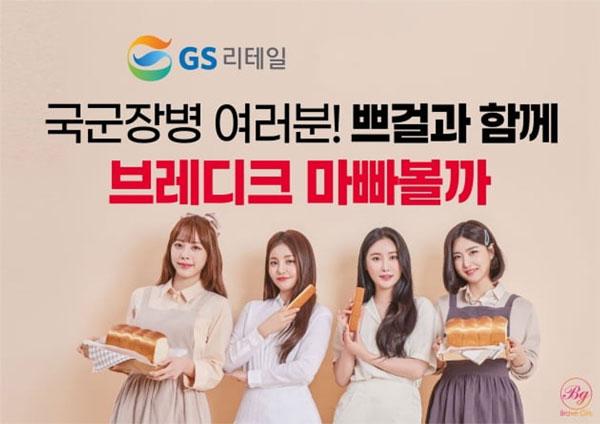 Brave Girls成员玟莹(右二)在广告中拿着面包的手势引起争议。
