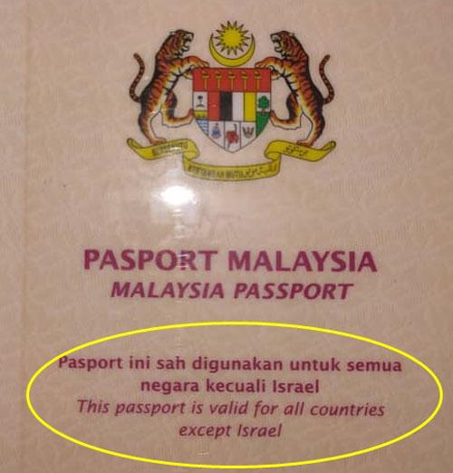 大马护照注明:此护照对所有国家有效除了以色列!