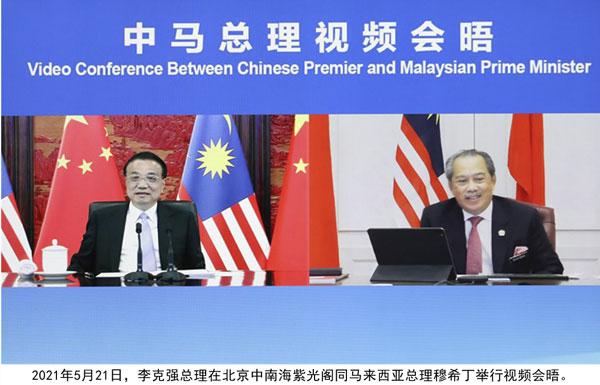 中国总理李克强(左起)与首相慕尤丁,在2021年5月21日举行视频会晤。