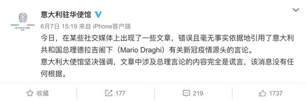 中国自媒体疯传 疫情早在意大利流行