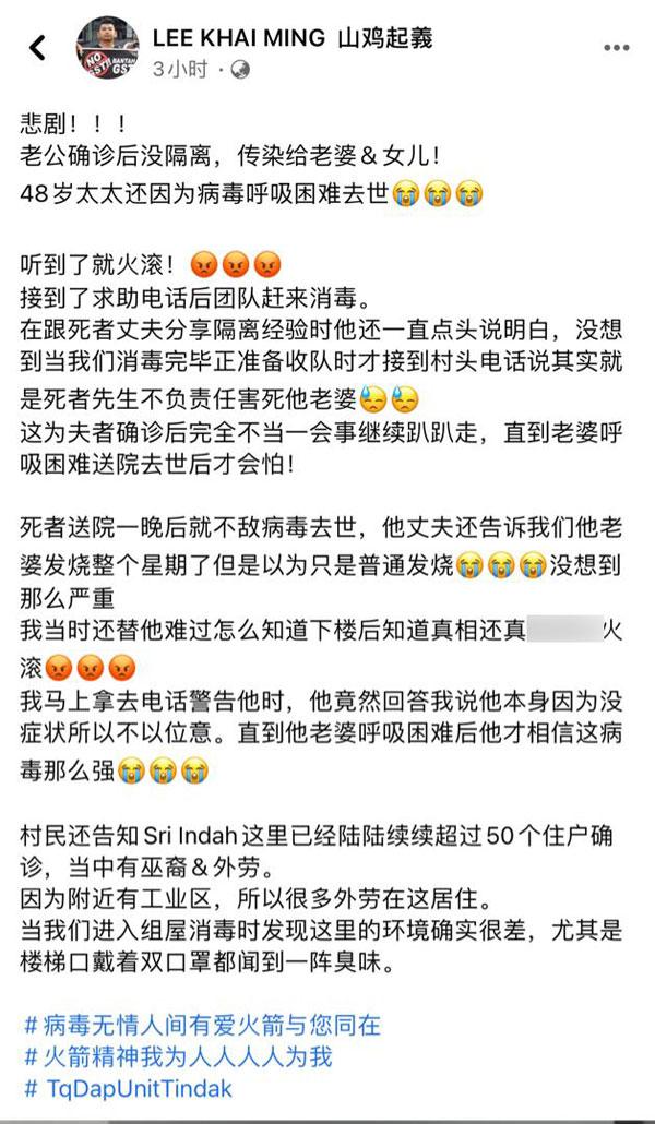 李凯明在面子书发文,谴责该名不负责任的确诊者。