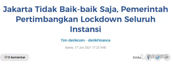 单日确诊狂飙1万2 印尼政府机构或全面封锁