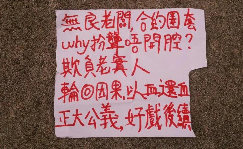 破壞山墳人士留下字條,以鮮紅色字跡指責李錦記老闆無良,「欺負老實人」,更明言有「好戲後續」。