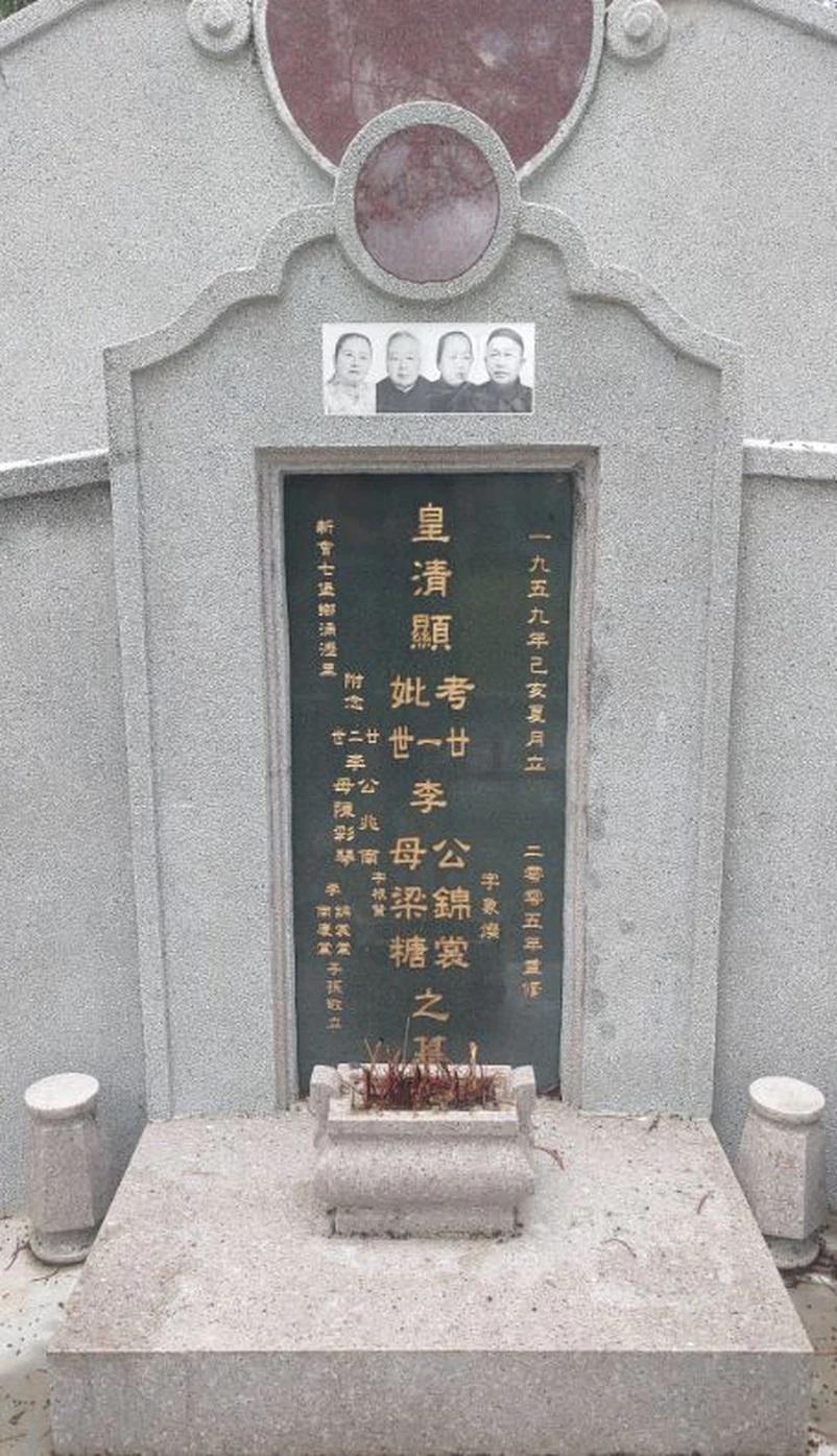 該墓葬有創辦人李錦裳及第二代成員李兆南,以及兩人妻子。