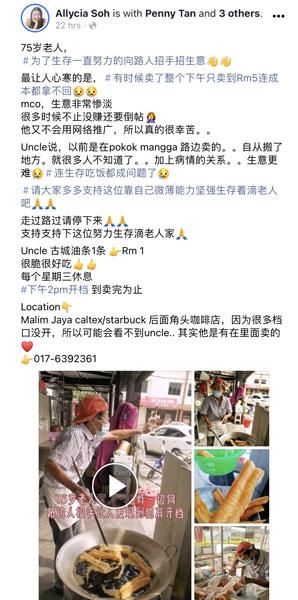 苏婉媤日前在面子书贴文,冀通过社媒力量号召民众帮助油条小贩。