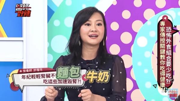 营养师许琼月在节目中分享个案。(互联网)